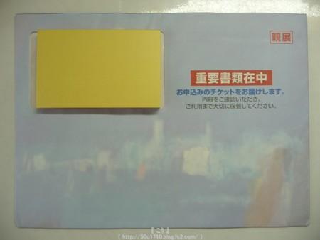150609-ウルフルズ ソーダ チケット (2)