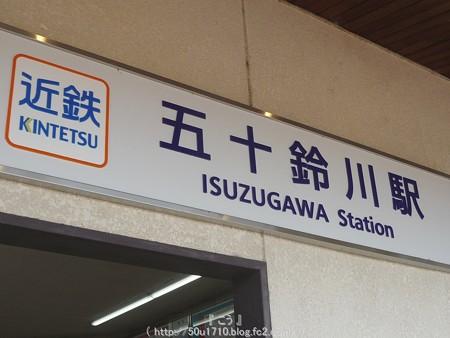 150615-近鉄 五十鈴川→鶴橋 (2)