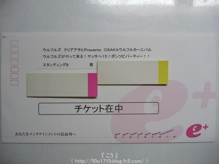 150810-ヤッサ チケ (2)