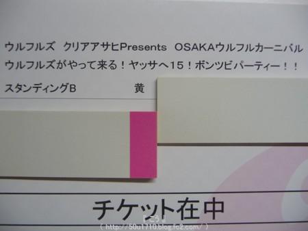 150810-ヤッサ チケ (3)