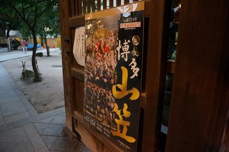 博多祇園山笠 2015年 飾り山笠 番外 櫛田神社 (8)