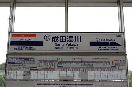 駅名標 成田湯川