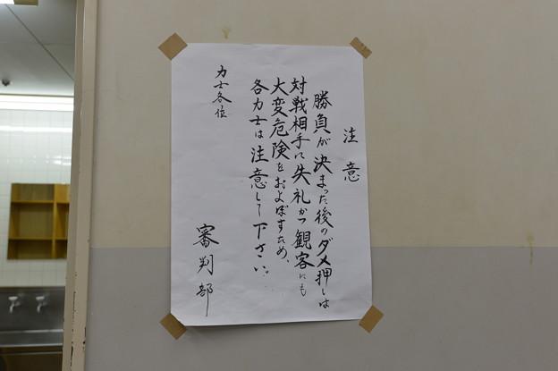 東の支度部屋の張り紙
