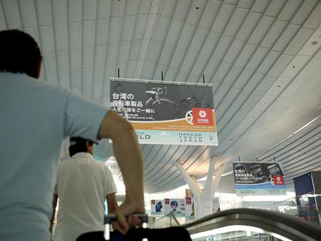 久しぶりの羽田空港国際線旅客ターミナル