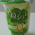『ブルボン 粒ジュレ 0Kcal マスカット味』を飲む。粒々な食感と爽やか...