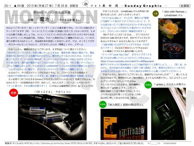 第98回モノコン 作品紹介席(1/2)