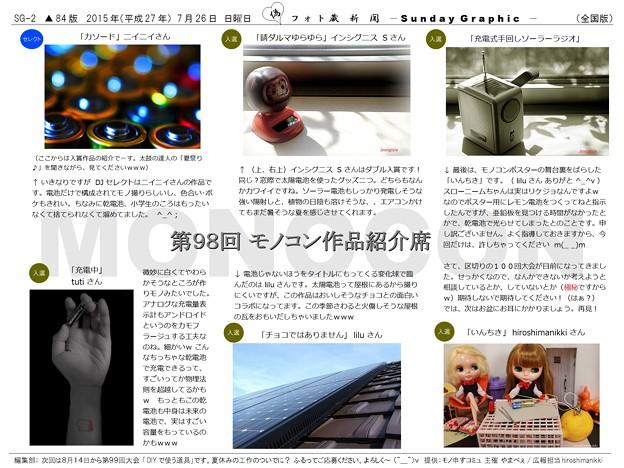 第98回モノコン 作品紹介席(2/2)