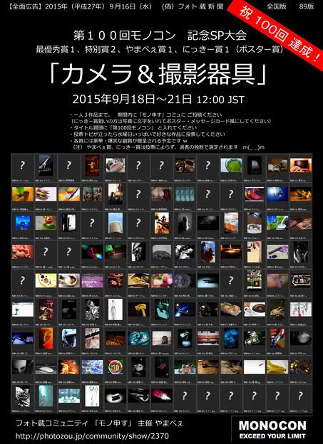 第100回モノコン記念大会「カメラ&撮影器具」いよいよ週末開催でーす!