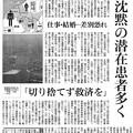 新潟水俣病、公式確認50年 今も続く苦しみ_2