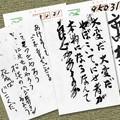 新潟水俣病患者に送りつけられた嫌がらせの手紙