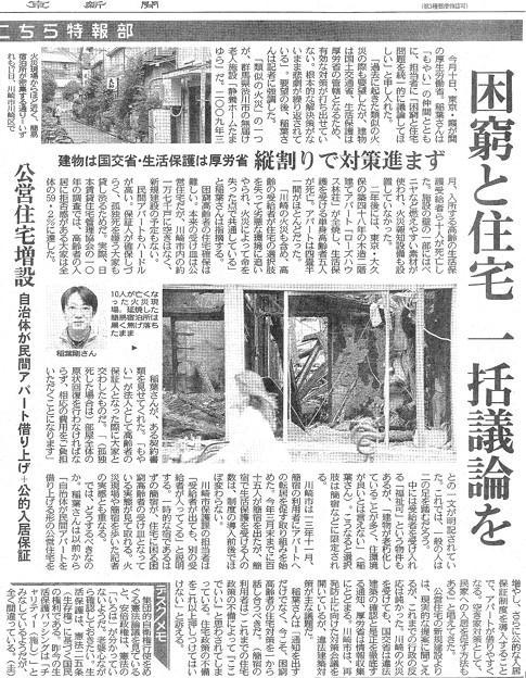 「怖いけど ついのすみか」 川崎・簡易宿泊所火災1カ月ルポ_2