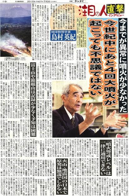 「火山・地震国の日本で原発は無謀」