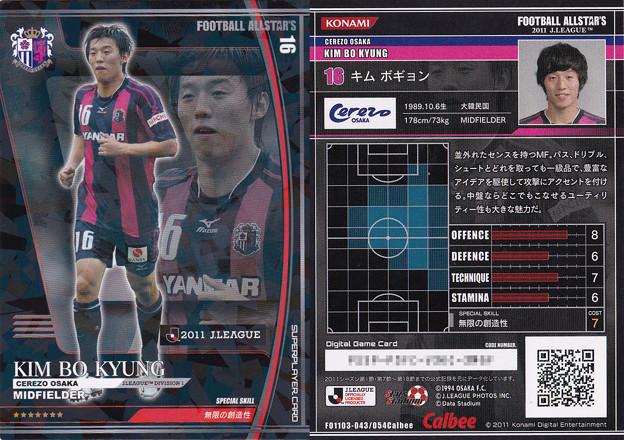 Jリーグチップス2011No.043キム ボギョン(セレッソ大阪)