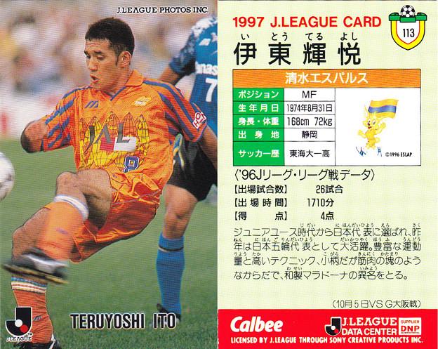 フォト蔵Jリーグチップス1997No.113伊東輝悦(清水エスパルス)アルバム: カルビーJリーグカー... (8)写真データフォト蔵ツイート