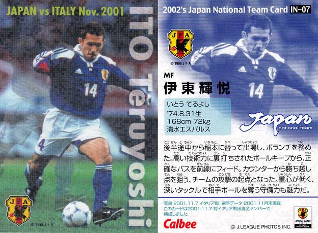 日本代表チップス2002IN-07伊東輝悦(清水エスパルス)