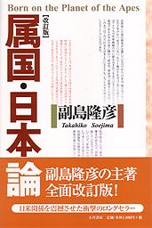 属国日本論