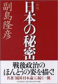 日本の秘密