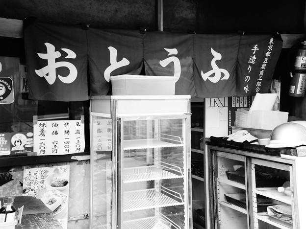 豆腐屋 (中央区入船)