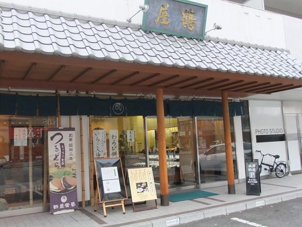 茶房 鶴屋