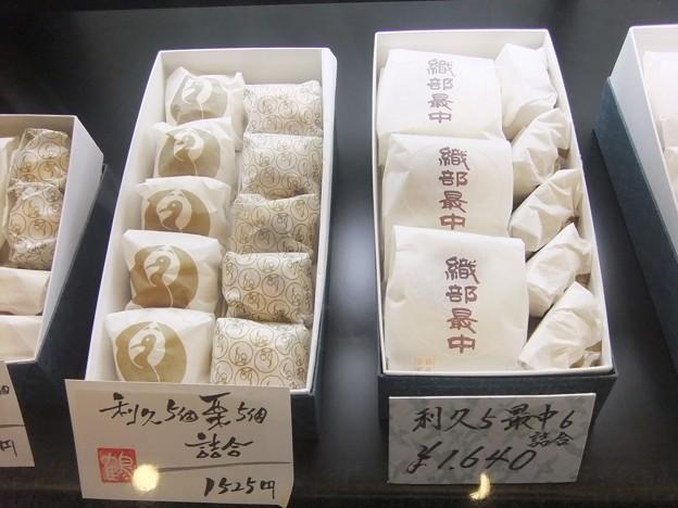 Photos: 利久饅頭、栗饅頭、織部最中