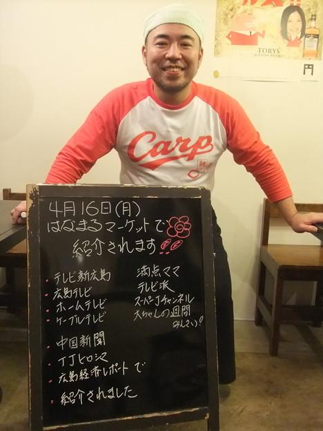 金藤泰彦さん 元祖広島まぜ麺 一平や