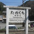 Photos: 田野口