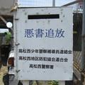 高松琴平電鉄畑田駅の白ポスト、ほぼ正面。(2015年)