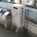 Photos: 守山のアレ