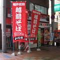 Photos: 福井