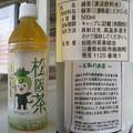 Photos: 緑茶