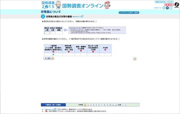 スクリーンショット 2015-09-10 20.45.17