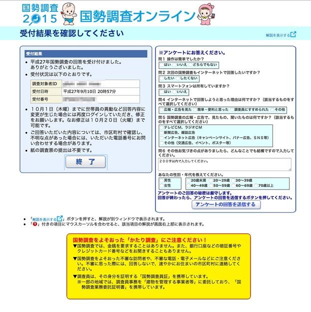 スクリーンショット_2015-09-10_20_58_07