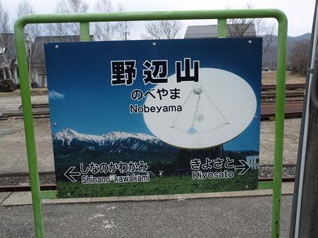 野辺山駅16