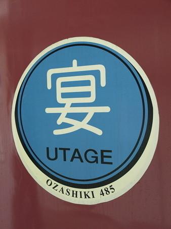 485系「宴」(新宿駅)17