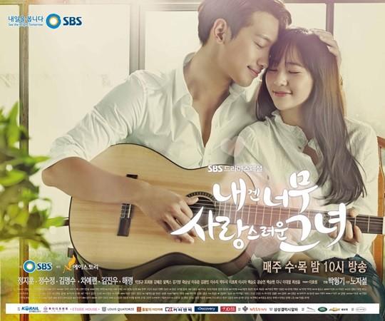 韓国ドラマ 僕には愛しすぎる彼女