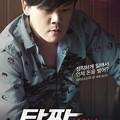 韓国映画 タチャ 神の手