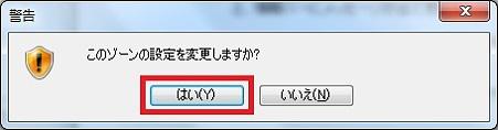 インターネットオプション3