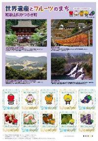 かつらぎ町キャラクター切手