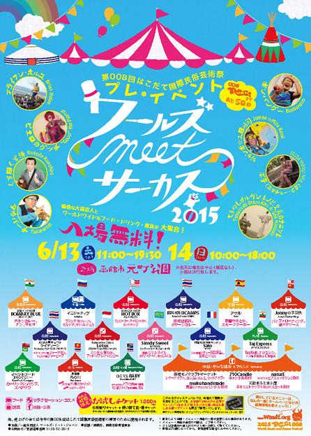 WMC2015-Poster