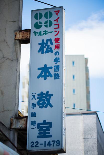 昭和な塾@熊谷