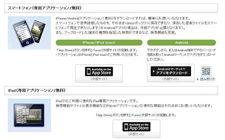 120225 002 アプリ