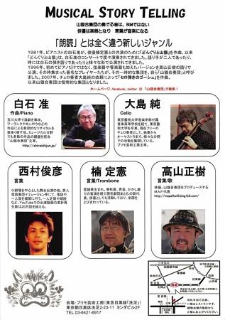 山猫合奏団祭り2015裏