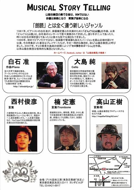 Photos: 山猫合奏団祭り2015裏