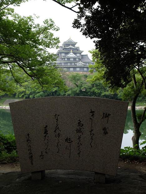 昭和天皇石碑