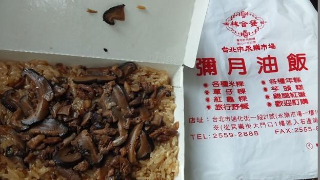 台北市永楽市場のおこわ