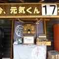 Photos: 元気くん2