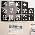 【東京|町歩き】 浅見光彦ミステリーウォーク 2011