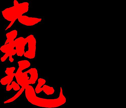 yamamto_damashi_red