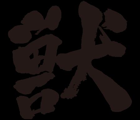 animals brushed kanji