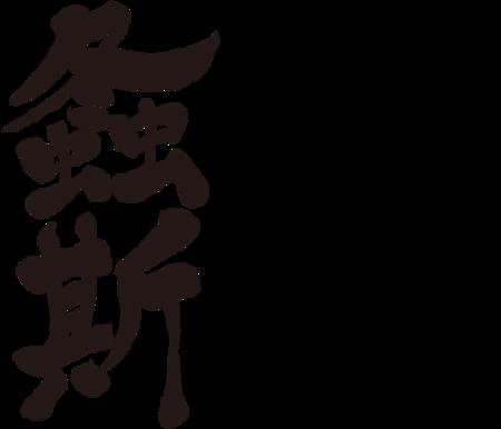 Japanese katydid in brushed Kanji calligraphy